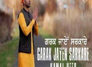 Photo of GARAK JAYEN SARKARE  Lyrics – KAMAL HEER
