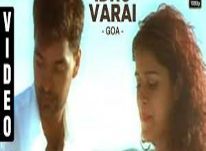 Photo of Ithuvarai Illatha Unarvithu Lyrics – Goa (2010) Film