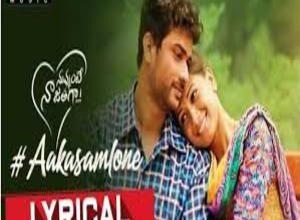 Photo of Aakasamlone Raasaa Lyrics – Nuvvunte Naa Jathaga