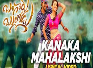 Photo of Kanaka Mahalakshmi Song Lyrics –  Bangaru Bullodu – Allari Naresh