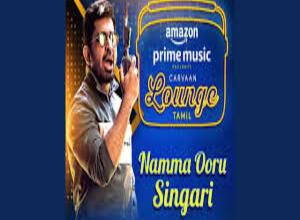 Photo of NAMMA OORU SINGARI Song Lyrics –  CARVAAN LOUNGE (TAMIL) , VIJAY ANTONY