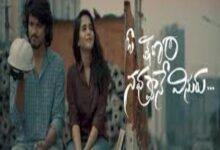 Photo of Oh Kshanam Navvune Visuru Lyrics – Deepthi Sunaina, Vinay Shanmukh