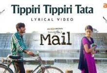 Photo of Tippiri Tippiri Tata Song Lyrics – Mail Movie