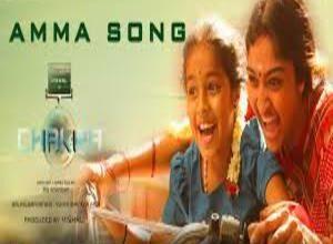 Photo of Amma Nuvante Song Lyrics –   Chakra Movie