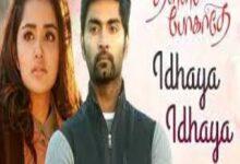 Photo of Idhaya Idhaya Lyrics –  Thalli Pogathey