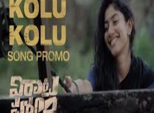 Photo of Kolu Kolu Song Lyrics –   VirataParvam Movie