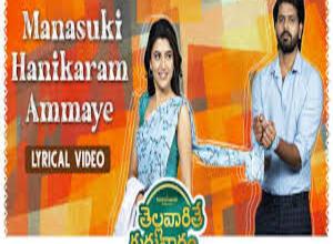 Photo of Manasuki Hanikaram Ammaye song Lyrics –  Thellavarithe Guruvaram