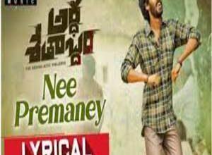 Photo of Nee Premaney song Lyrics –  Ardhashathabdam Movie