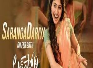 Photo of Saranga Dariya Song Lyrics – Love Story Movie