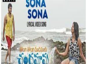 Photo of Sona Sona Song Lyrics – Tongi Tongi Chudamaku Chandamama  Movie