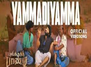 Photo of YAMMADIYAMMA Lyrics –   PULIKKUTHI PANDI , BY JAGADEESH KUMAR