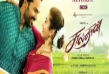 Photo of Yaaraiyum Ivlo Azhaga Lyrics –   Sulthan Tamil Movie