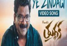 Photo of Ye Zindagi  song Lyrics –   Thuglaq Telugu Movie