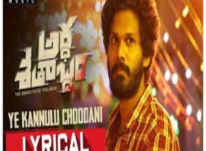 Photo of Ye kannulu choodani Song Lyrics – Ardhashathabdam Movie