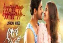 Photo of Ayyayyayyo Sid Sriram Lyrics –  Aakasa Veedhullo