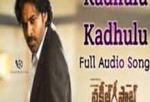 Photo of Kadhulu Kadhulu Lyrics –    Vakeel Saab Movie