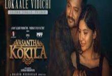 Photo of Lokaale Vidichi Lyrics –    Vasantha Kokila Movie