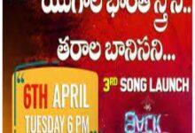 Photo of Yugala Bharatha Stree Lyrics –    Back Door