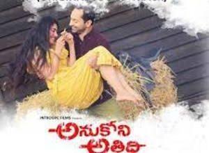 Photo of Aararu Ruthuvullo Lyrics – Anukoni Athidhi Movie