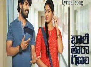 Photo of Bapu Bomma Lyrics –  Bhari Taraganam Cinema Song
