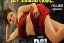 Photo of Itu Srikakulam Lyrics –  Deyyam tho Sahajeevanam Movie