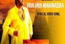 Photo of Jaya Jaya Mahavera Lyrics –  Song Of India Telugu Movie