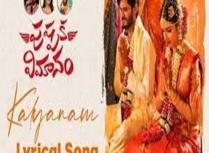 Photo of Kalyanam Kamaneeyam Lyrics –  Pushpaka Vimanam Movie