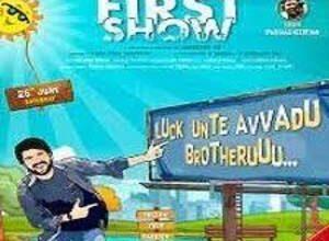 Photo of Luck Unte Avvadu Brotheru Lyrics –  First Show Movie