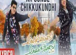 Photo of Na Gunde Chikkukundhi Lyrics –  Andharu Bagundali Andhulo Nenundali Movie