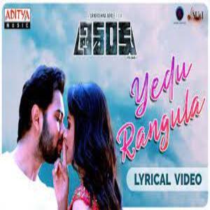 Yedu Rangula Lyrics - Trishanku Movie