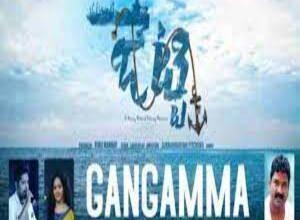 Photo of Gangamma  Lyrics –  Jetty Movie