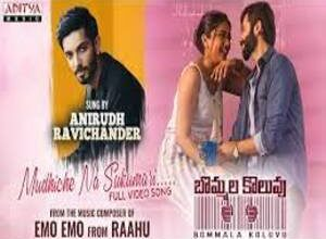 Photo of Mudhiche Na Sukumari Lyrics –  Bommala Koluvu Movie