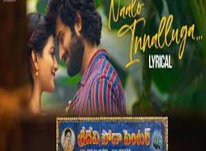 Photo of Naalo Innalluga Lyrics –  Sridevi Soda Center Movie