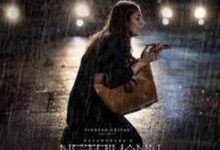 Photo of Netrikann Title Track Lyrics –  Netrikann Tamil Movie