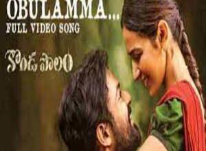Photo of Obulamma Lyrics –  Kondapolam Movie