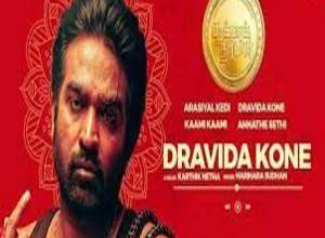 Photo of Dravida Kone Lyrics – Tughlaq Durbar , Harihara Sudhan