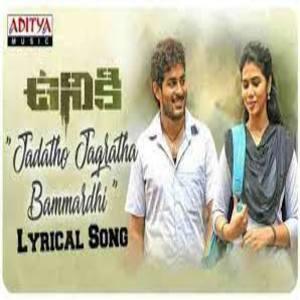 Jadatho Jagratha Bammardi Lyrics - Uniki Movie