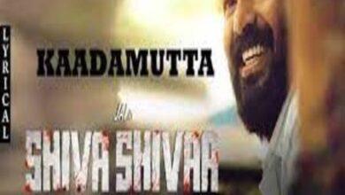 Photo of Kaadamutta Lyrics – Shiva Shivaa , Anal Akash