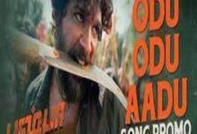 Photo of Odu Odu Aadu Lyrics – Pushpa , Benny Dayal