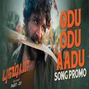 Odu Odu Aadu Lyrics - Pushpa , Benny Dayal