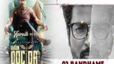Photo of Bandhame Lyrics – Doctor Movie