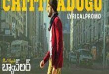 Photo of Chitti Adugu Lyrics – Most Eligible Bachelor  Movie
