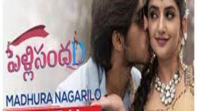 Photo of MADHURA NAGARILO Lyrics – PELLI SANDAD Movie