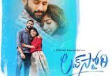 Photo of Mutyala Chemma Chakka Lyrics – Love Story  Movie