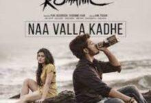 Photo of Naa Valla Kadhe Lyrics – Romantic  Movie