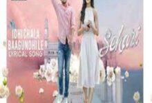 Photo of Neethone Thellari Pothunna Lyrics – Sehari  Movie