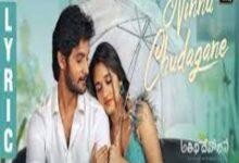 Photo of Ninnu Chudagane Lyrics – Atithi Devo Bhava Movie
